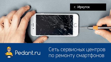 замена корпуса iphone 6 иркутск